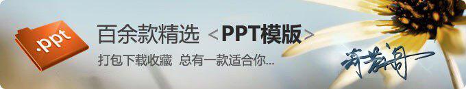 海量精美PPT模板素材免费下载,精选PPT模板合集总有一款适合你!